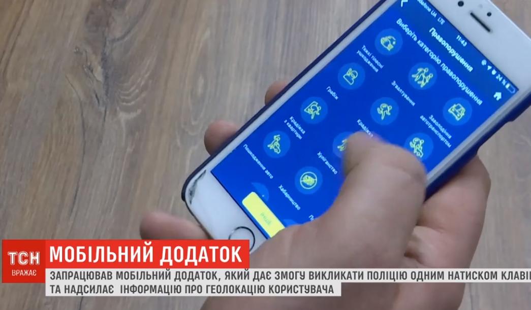 На Днепропетровщине запустили мобильное приложение для вызова полиции / Скриншот - ТСН