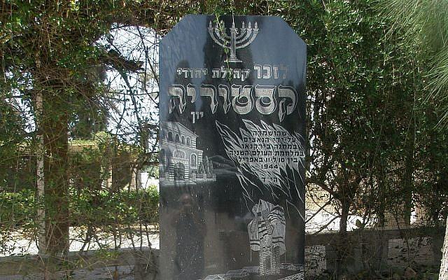 Меморіал єврейським мученикам у Касторії / The Times of Israel