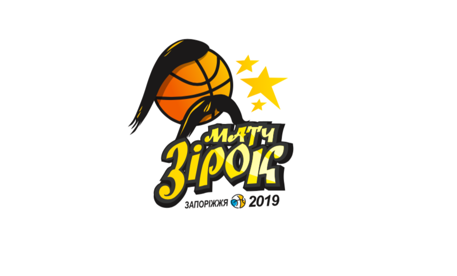 Матч Звезд баскетбольнрї Суперлиги впервые в истории состоится в Запорожье / fbu.ua