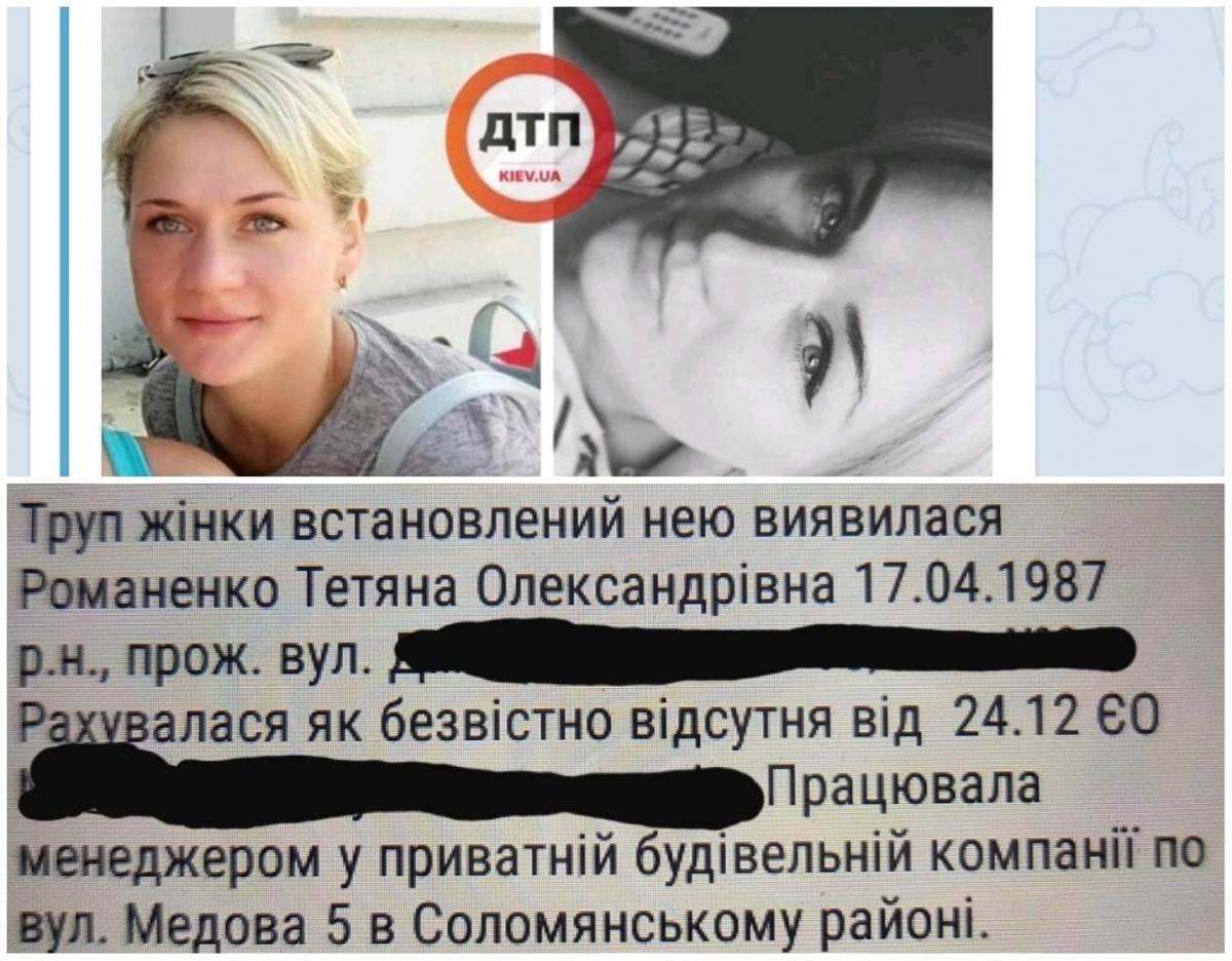 В Киеве нашли мертвой пропавшую без вести девушку / фото facebook.com/vlad.life