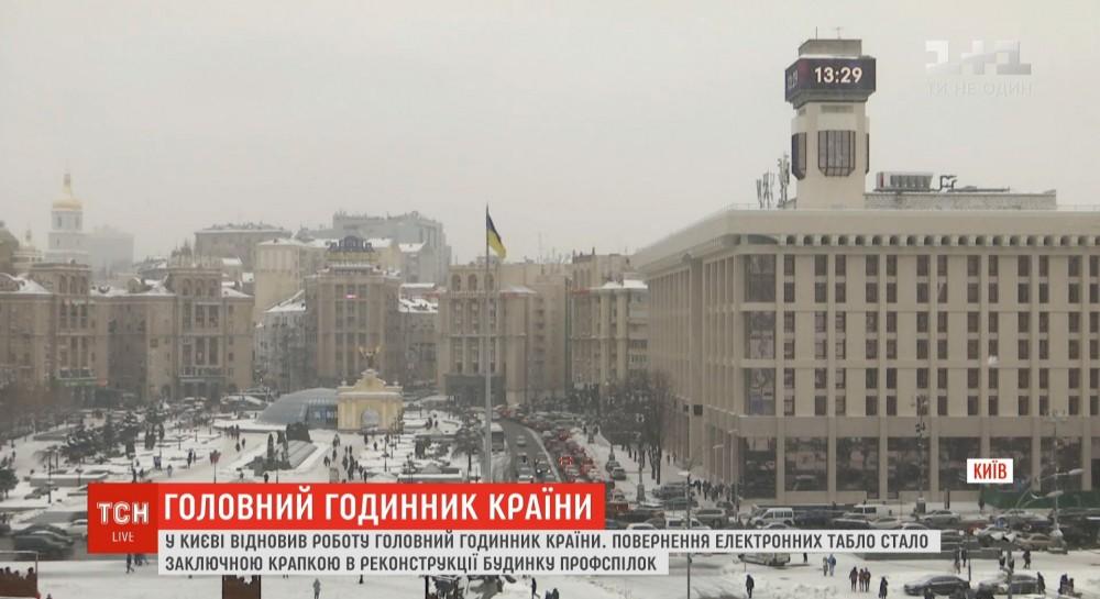 На Будинку профспілок у Києві відновив роботу головний годинник країни  (відео) 31d3f302525c0