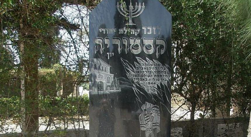 В Греции осквернили мемориал евреям, которых нацисты отправили в Аушвиц