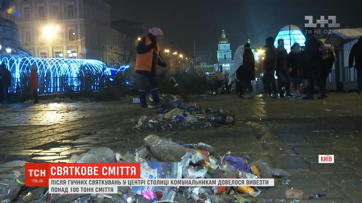 После новогодних празднований в Киеве коммунальщики собрали более 100 тонн мусора / скриншот видео ТСН