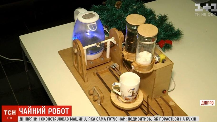 У Дніпрі створили машину, що самостійно готує чай / Скріншот - ТСН