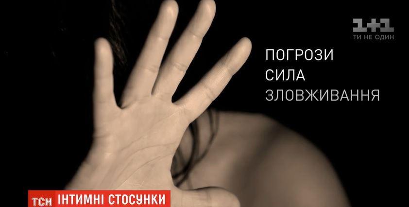 Секс без согласия стал уголовно наказуем вгосударстве Украина