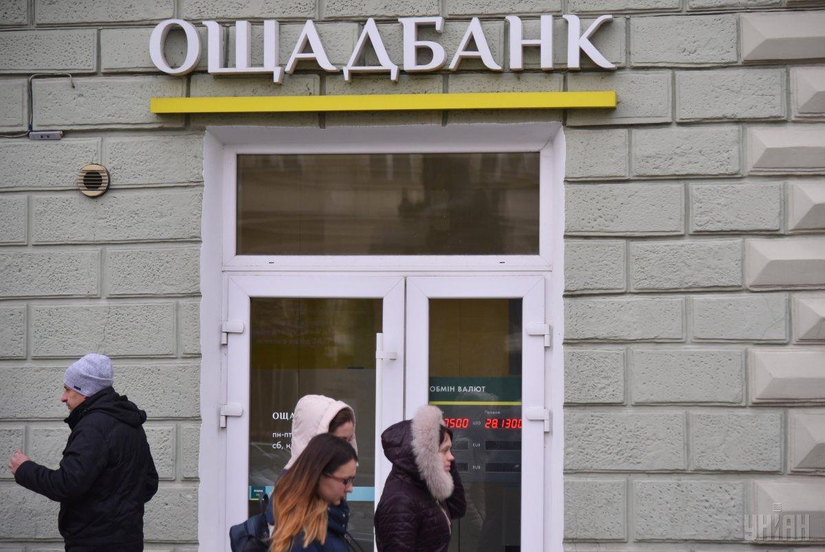 """Найбільше відділень закрили """"Ощадбанк"""", """"ПриватБанк"""" та """"Укрсоцбанк"""" / фото УНІАН"""