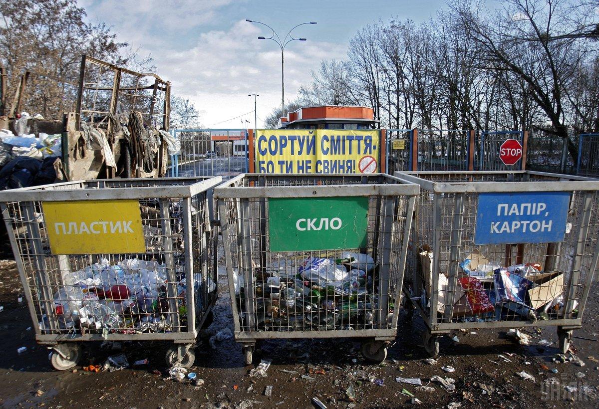 Эксперты обращались с экологическими инициативами, в том числе по раздельному сбору мусора / фото УНИАН