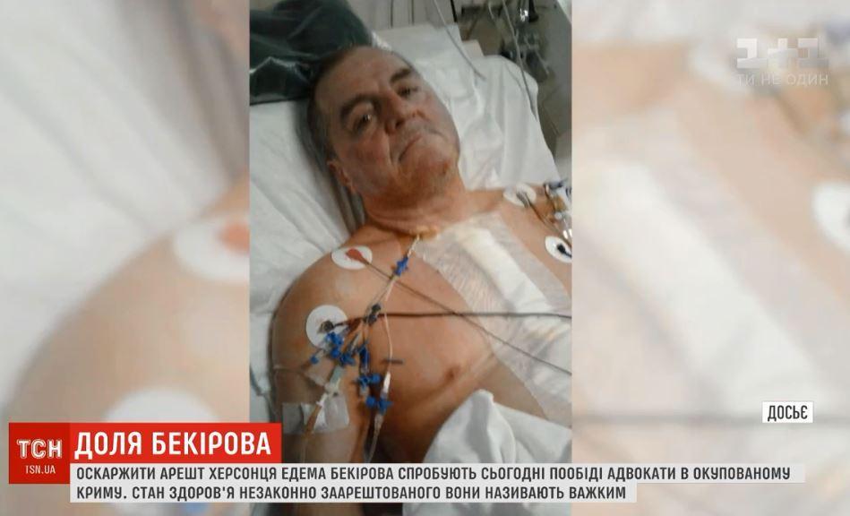Стан схопленого росіянами активіста Бекірова погіршується / Скріншот - ТСН