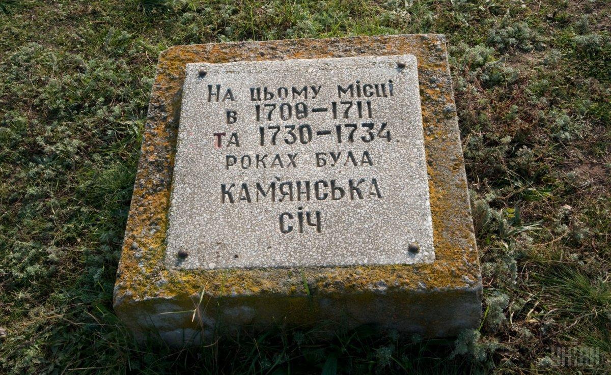 У ХVIII столітті на місці парку була Кам'янська Січ / фото УНІАН