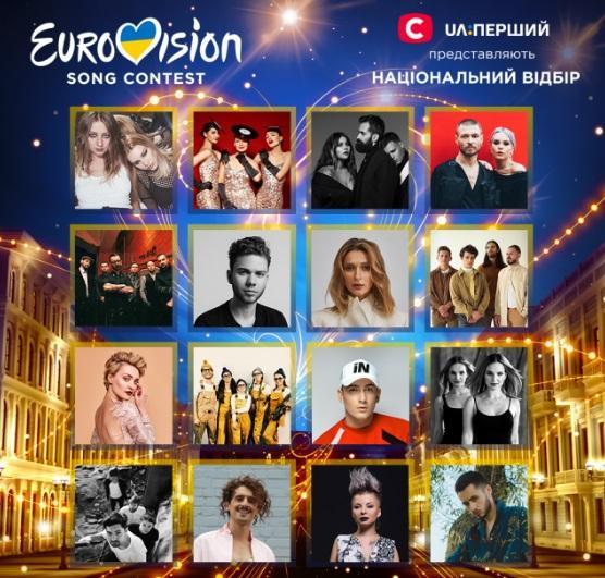 Нацотбор конкурса Евровидение-2019 / Иллюстрация СТБ