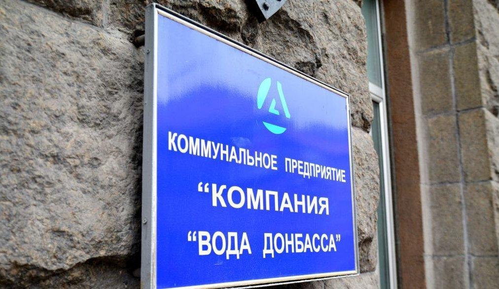 Трое сотрудников компании «Вода Донбасса» попали под обстрел / фото gorlovka.today