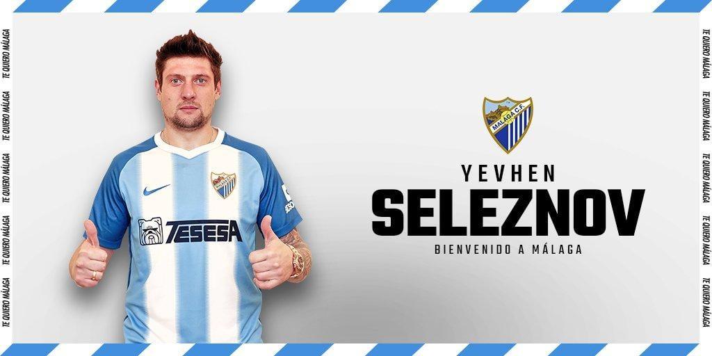 Євген Селезньов буде гравцем Малаги, як мінімум, до кінця сезону / twitter.com/MalagaCF