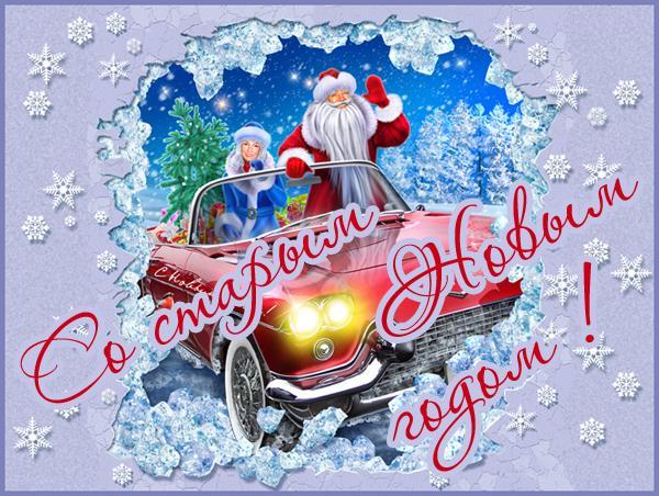 В Україні на Старий Новий рік прийнято щедрувати тавітати з цим святом рідних і близьких
