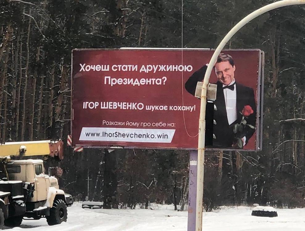 Шевченко шукає дружину / facebook.com/ihor.shevchenko.ua