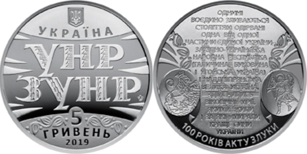 Монету выпустят к 10-летию Актавоссоединения/ фото НБУ