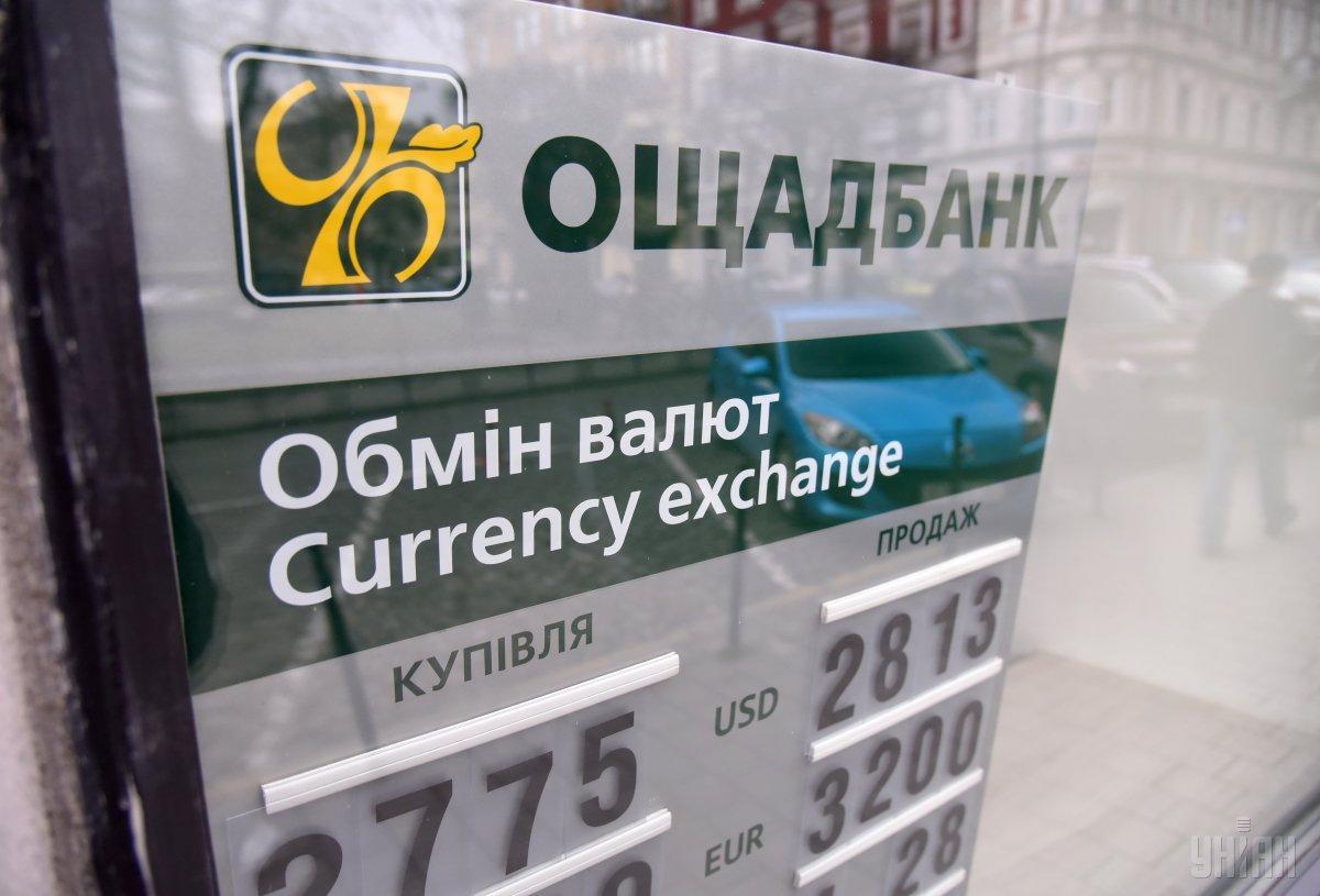 «Ощадбанк» стал ЧАО / фото УНИАН