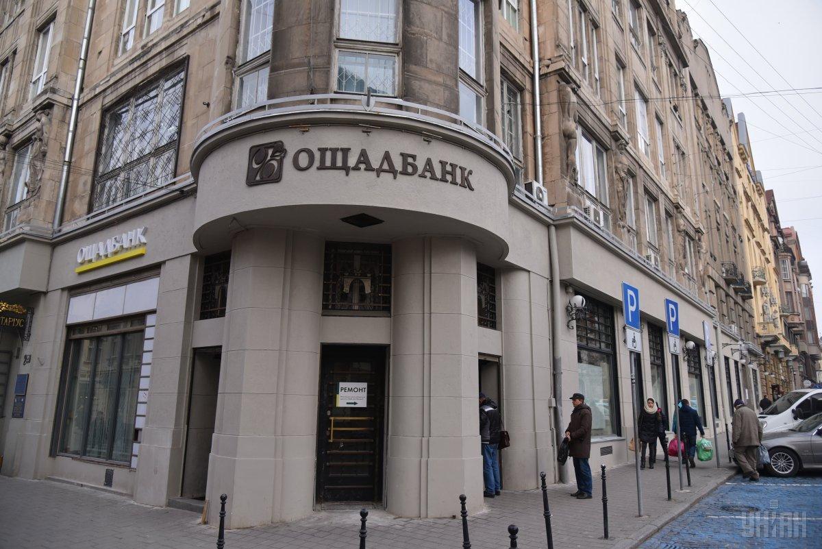 «Ощадбанк» закончил год с прибылью / фото УНИАН