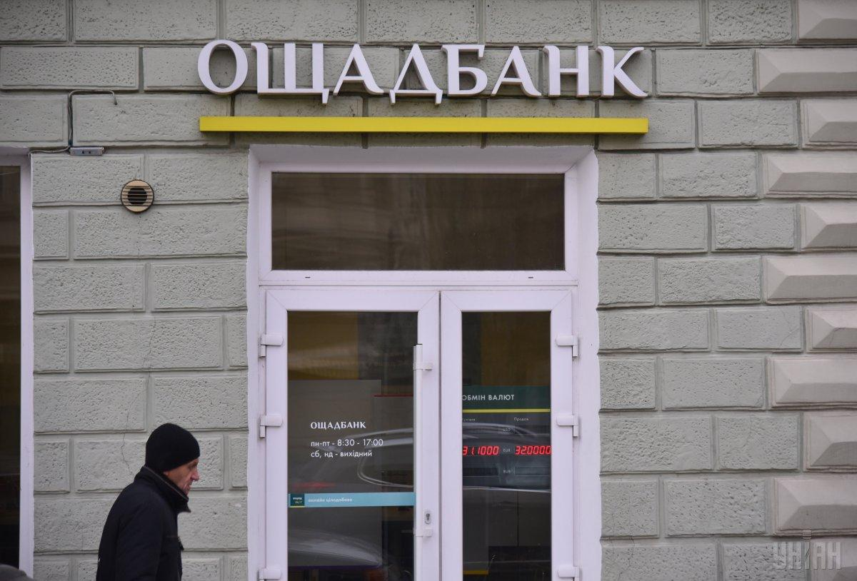 """Ощадбанк"" идет навстречу клиентам-предпринимателям / фото УНИАН"