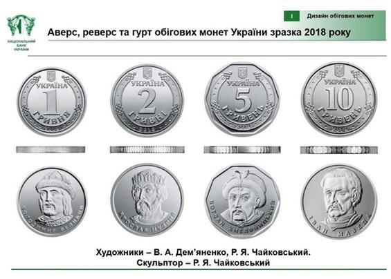 Новые металлические гривни / фото НБУ