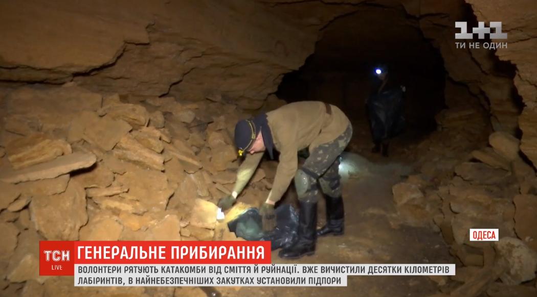 Одесские волонтеры очищают от мусора местные катакомбы / скриншот видео ТСН