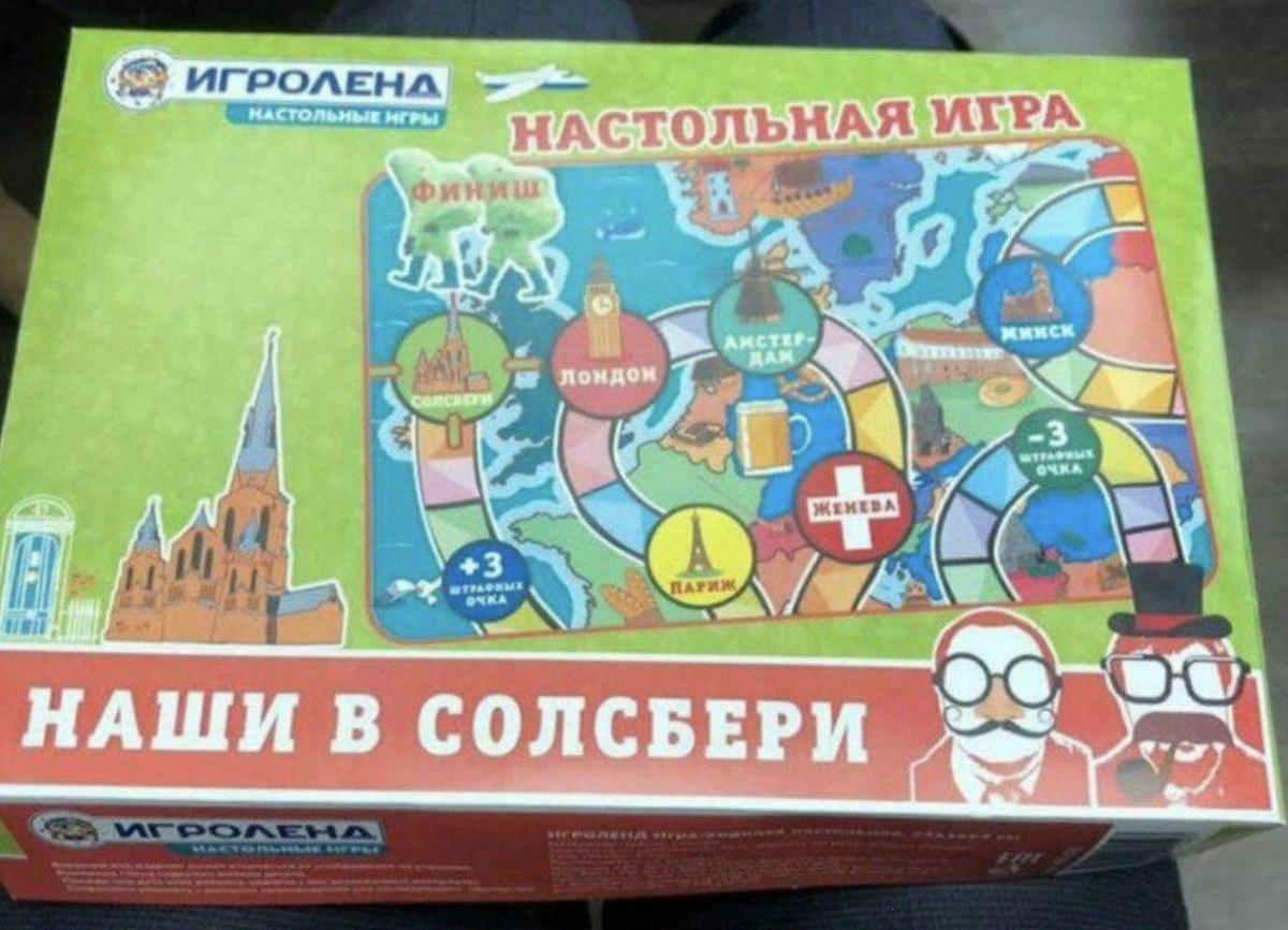 The cover of the board game / Photo from theins.ru