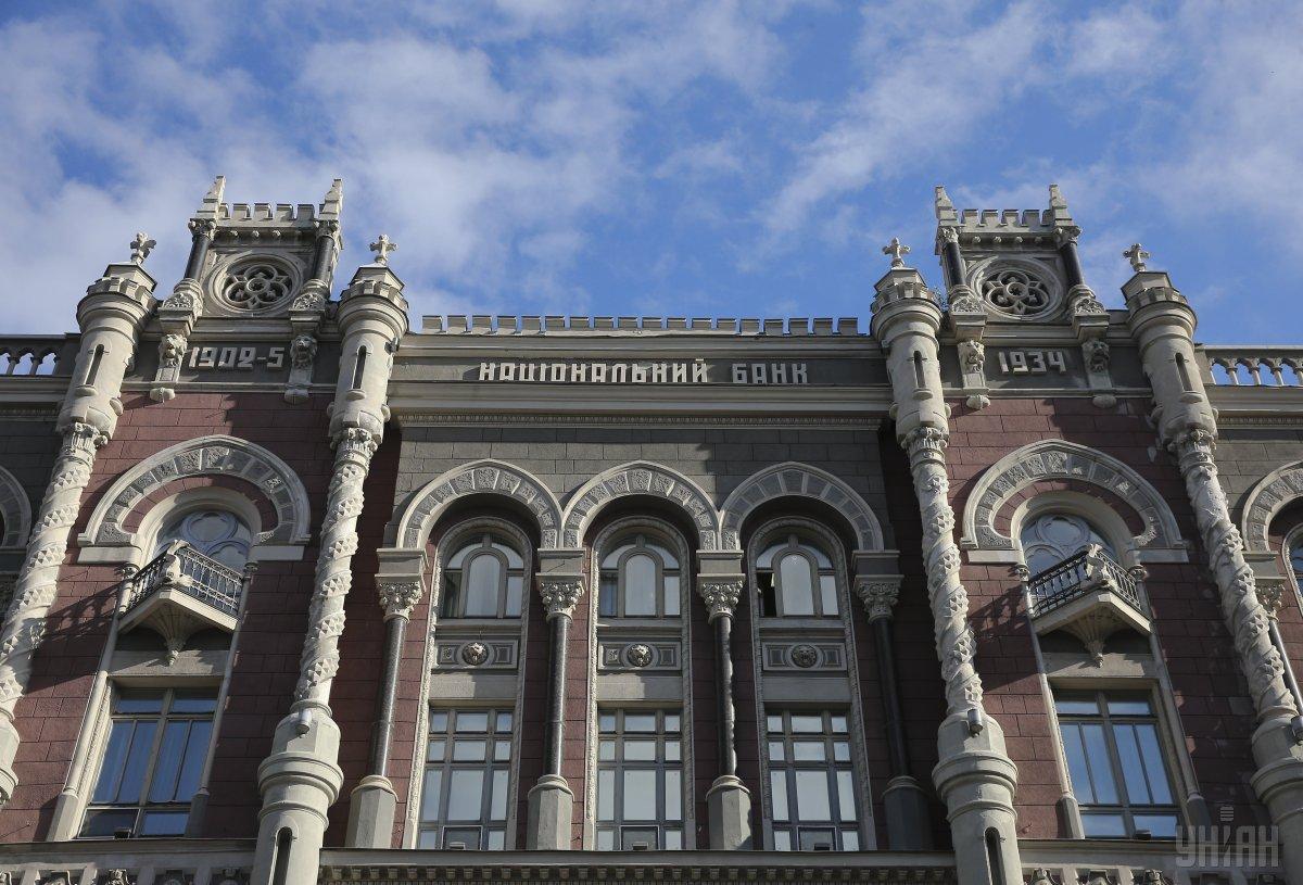 Национальный банк сохранил учетную ставку / Фото УНИАН