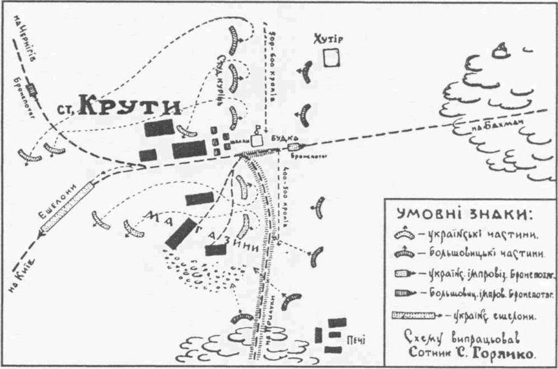 Схема бою під Крутами / Прес-служба УІНП