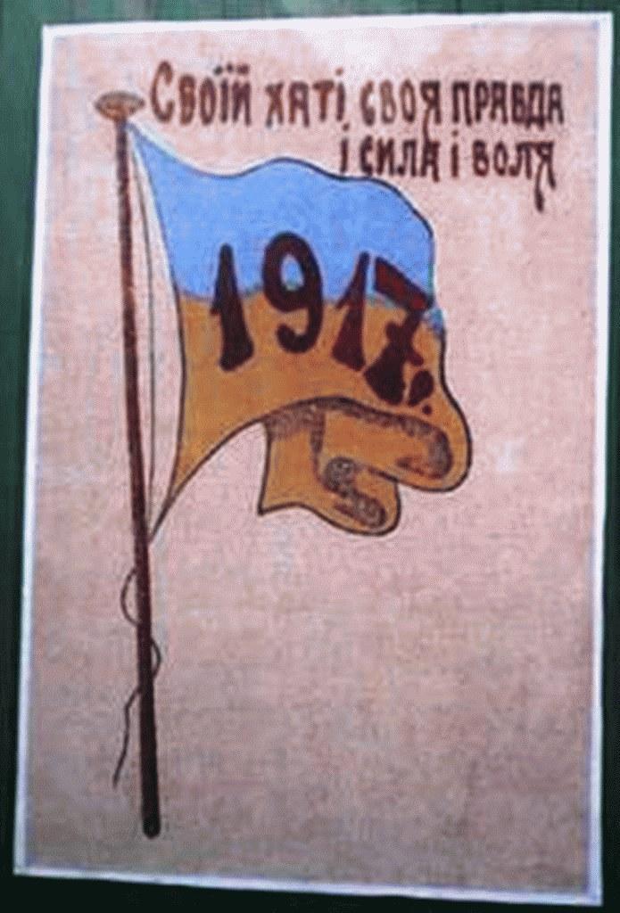 Плакат 1917 р.: «Своїй хаті своя правда і сила, і воля» / Прес-служба УІНП