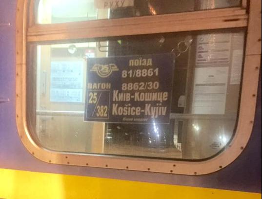 """У мережі показали жахливі умови в поїзді міжнародного сполучення """"Київ-Кошице"""" / Facebook Ростислав Бегеш"""