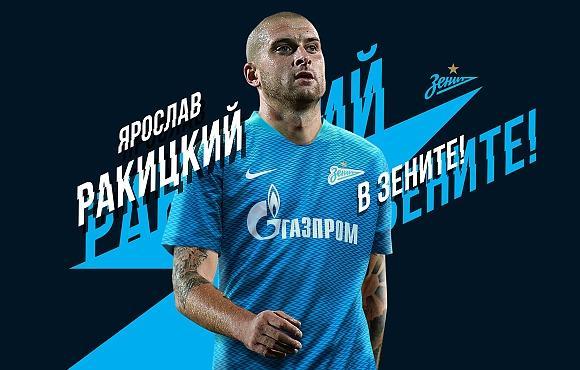 Ракицкий заключил соглашение с Зенитом до лета 2022 года / fc-zenit.ru
