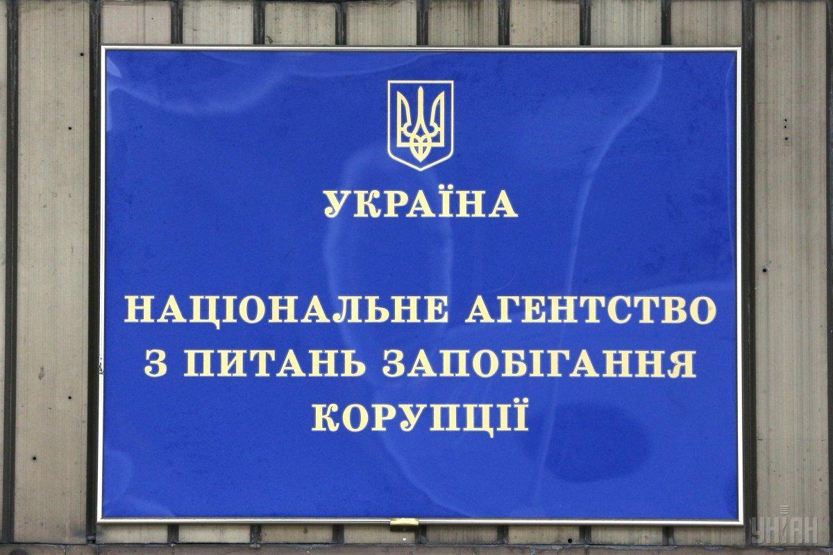 НАПК открыло 596 документов в отношении 117 лиц / фото УНИАН