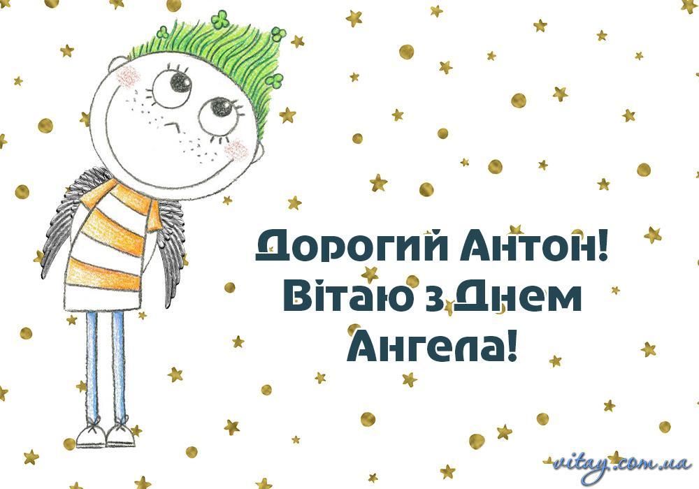 Сьогодні відзначається день янгола Антона / vitay.com.ua