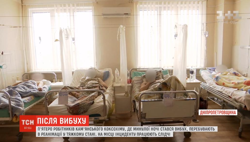 Состояние пострадавших от взрыва в Каменском оценивают как тяжелое / скриншот видео ТСН
