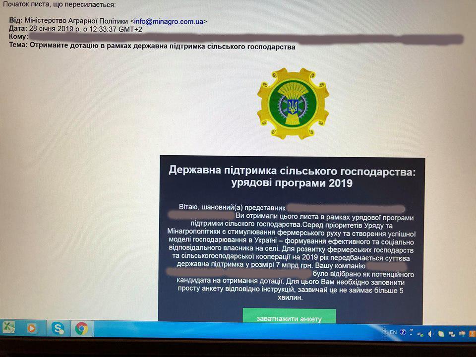 Минагропрод предупредил аграриев о возможных вирусных рассылках от имени ведомства / фото minagro.gov.ua
