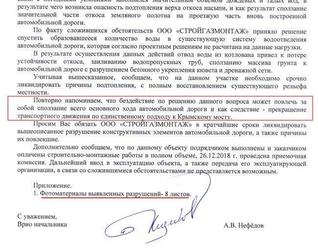 Документи надали активісти Українського Кіберальянсу / фото informnapalm.org