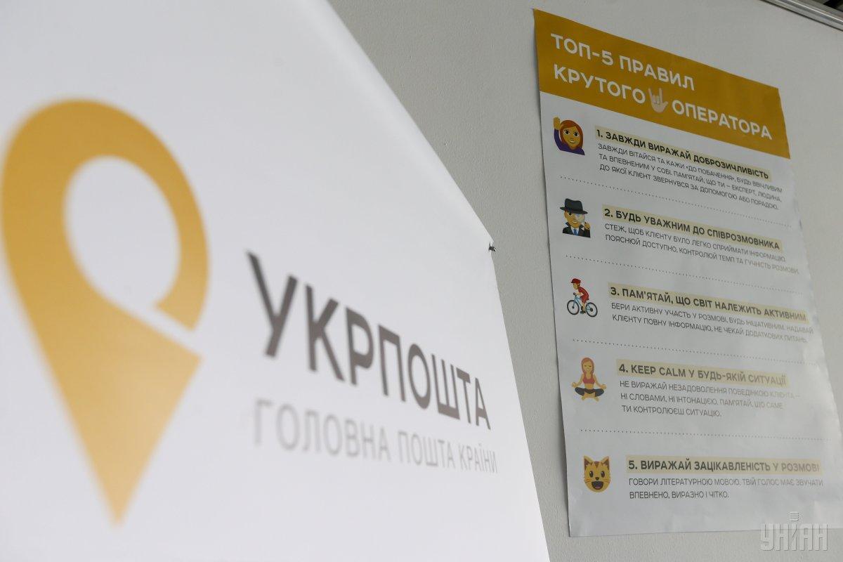 """""""Укрпошта"""" збільшила чистий дохід на 23% / фото УНІАН"""