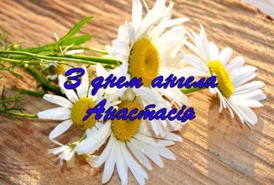 День ангела Анастасії - найкращі поздоровлення з іменинами для Анастасій