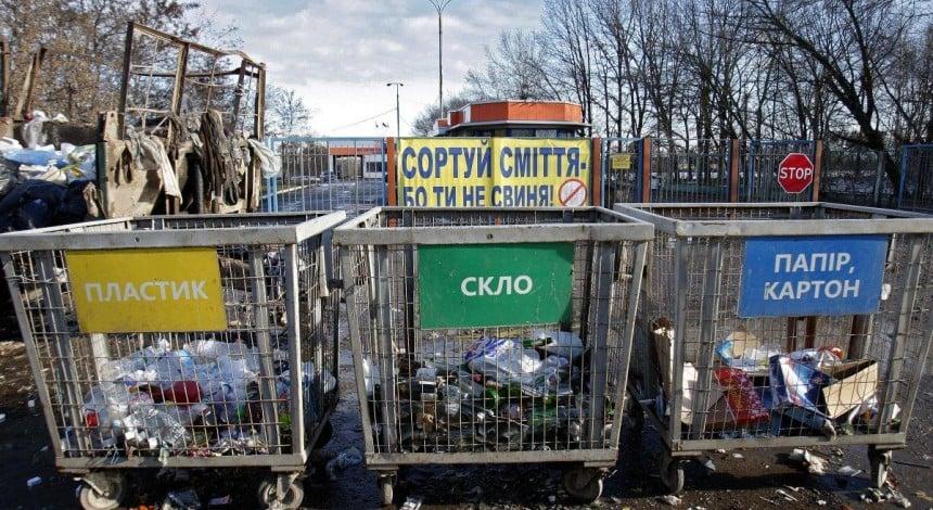 В Тернополе вводят сортировку мусора на полимеры, стекло и смешанные отходы