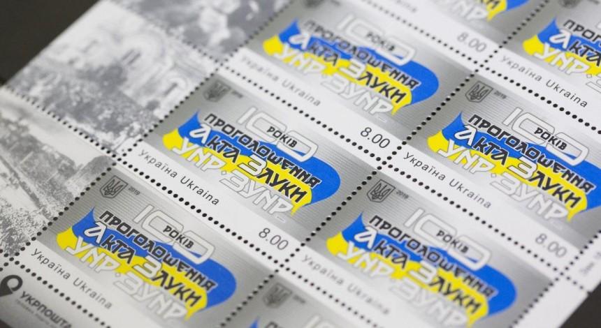 В Украине ко Дню Соборности выпустили новую марку (фото)