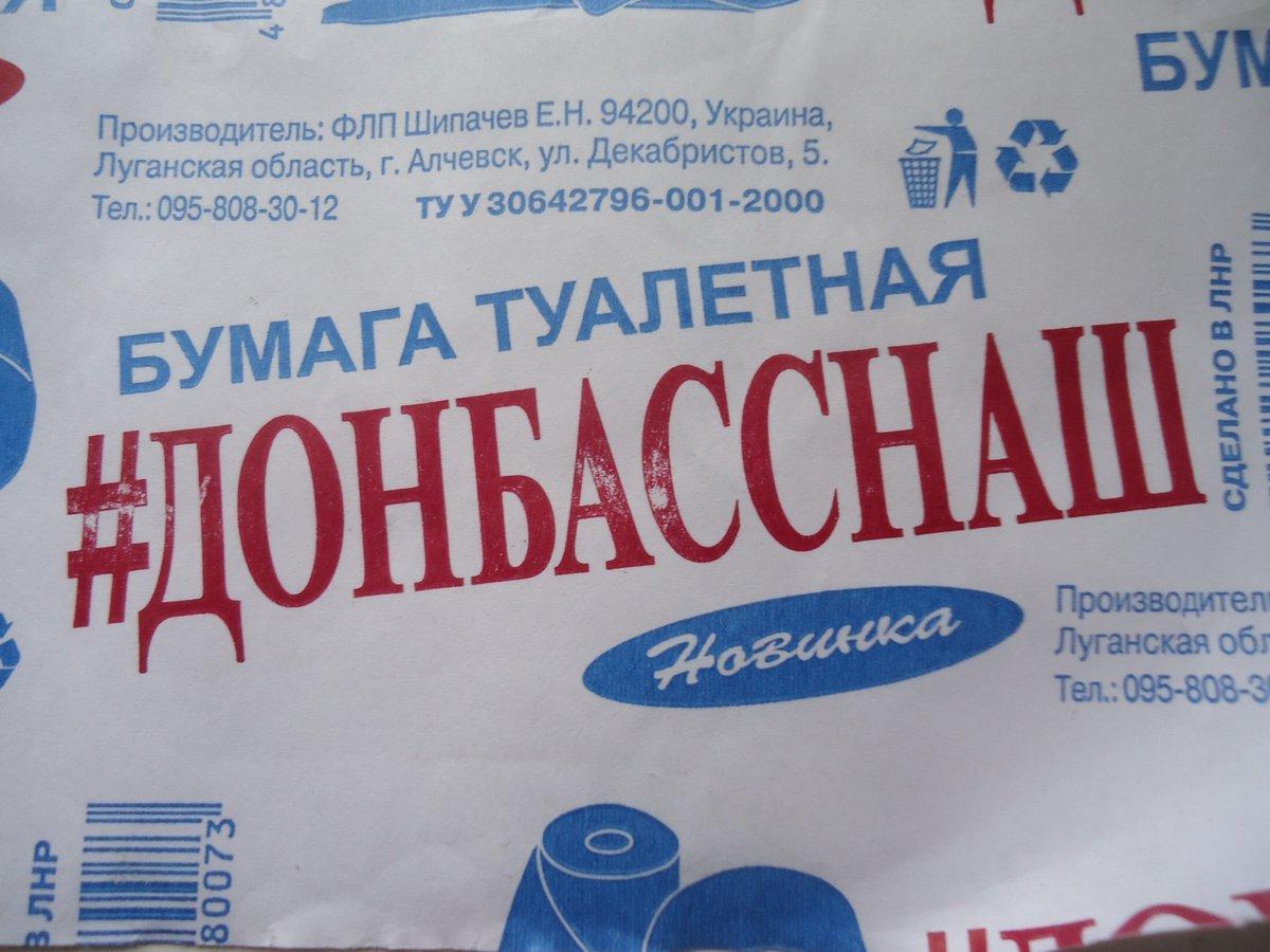На обертке от бумаги в юридическом адресе указана Украина / фото Денис Казанский, Twitter