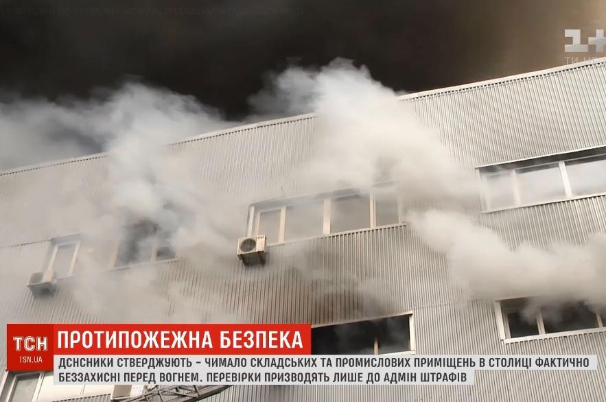 В Киеве насчитываются сотни объектов, представляющих потенциальную пожарную опасность / Скриншот - ТСН