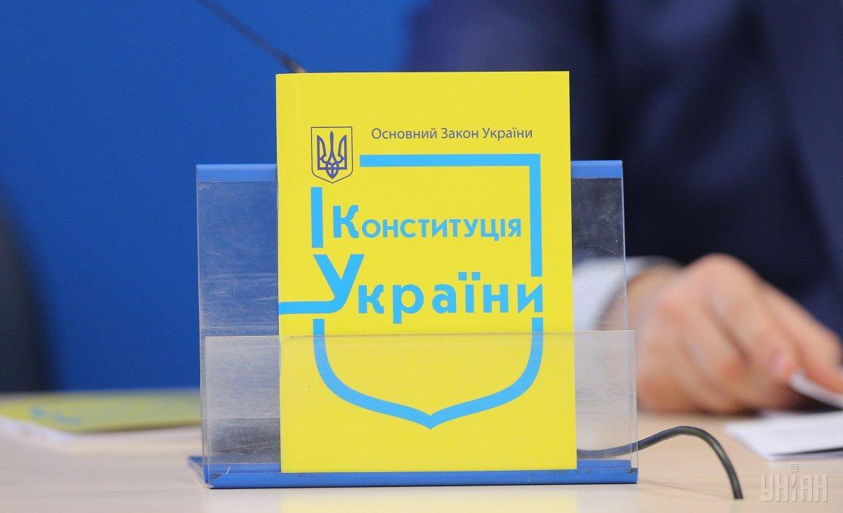 Украинскую Конституцию переписывают с завидной регулярностью / фото УНИАН