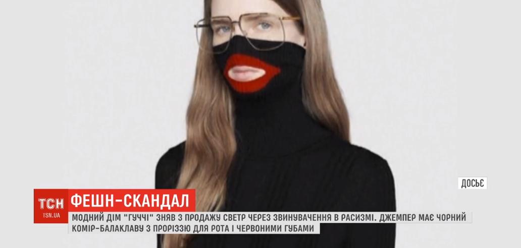 "Вокруг модного дома Gucci разгорелся скандал из-за ""расистский"" свитер / скриншот видео ТСН"