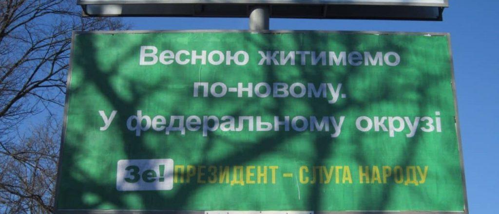 Провокативна реклама у Львові /фото 4studio.com.ua