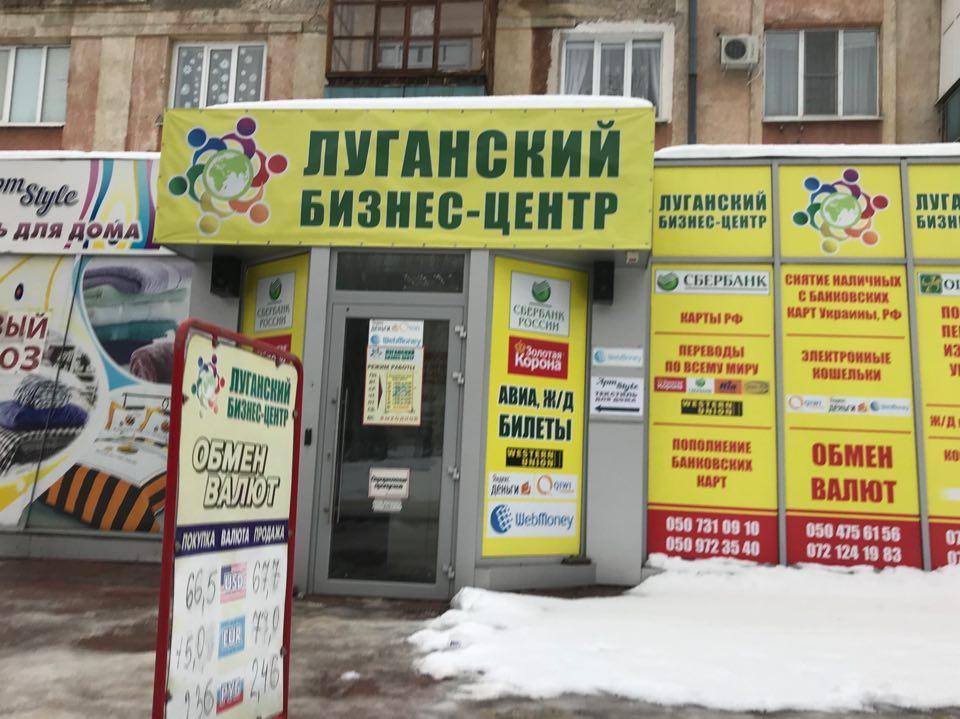 Молодежь уезжает из Луганска/ LIGA.net