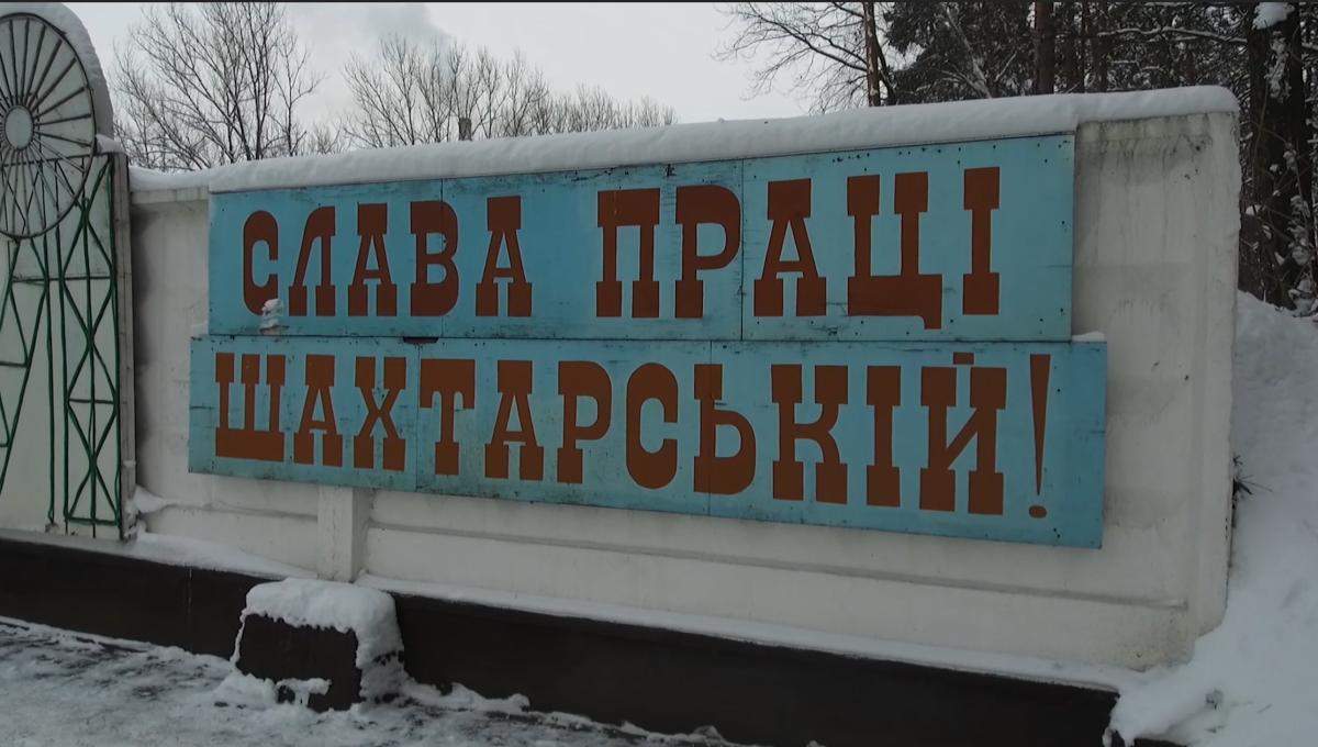Шахта №9 у Нововолинську працює з 1963 року / фото УНІАН