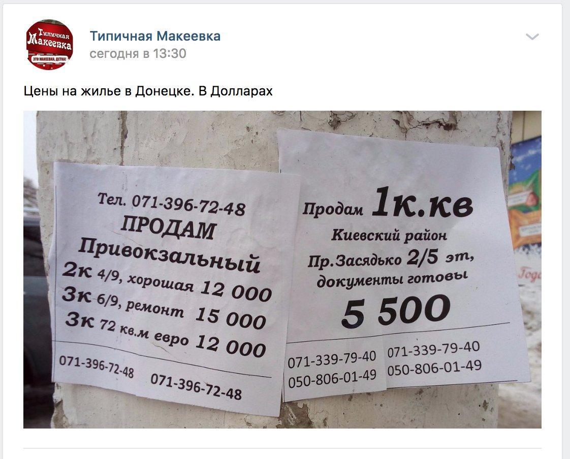 Стоимость квартир в разоренном Донецке упала в несколько раз / Twitter - Денис Казанський