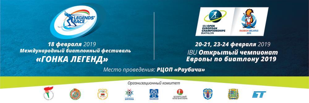 Гонка легенд пройде в Раубичах в понеділок, 18 лютого / biathlon.by