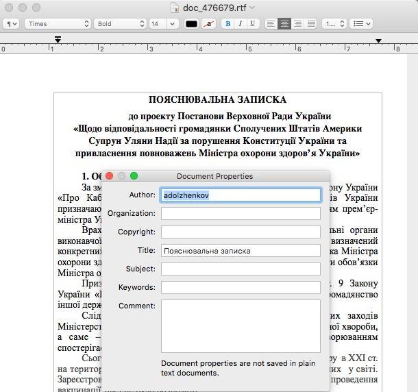 Документ готовили на компьютере нардепа из Оппоблока / фото antac.org.ua
