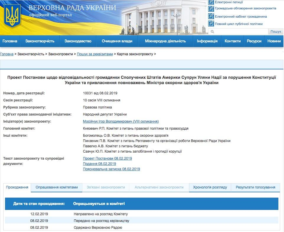 Постанову зареєстрували 8 лютого 2019 року / antac.org.ua